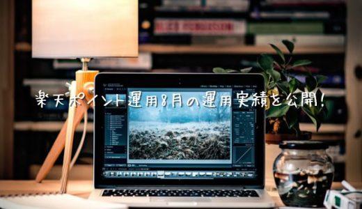 【2019年8月運用実績】楽天ポイント運用【アクティブ】