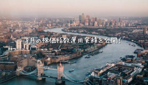 【2019年9月運用実績】株価指数指数で始める配当生活【イギリス100】