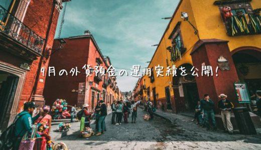 【2019年9月運用実績】外貨預金(スワップポイント)【メキシコペソ】