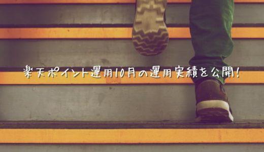 【2019年10月運用実績】楽天ポイント運用【アクティブ】