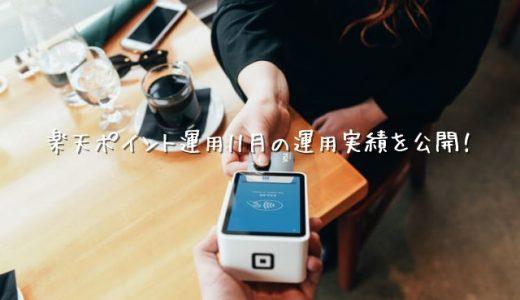 【2019年11月運用実績】楽天ポイント運用【アクティブ】