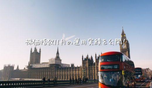 【2019年11月運用実績】株価指数で始める配当生活【イギリス100】