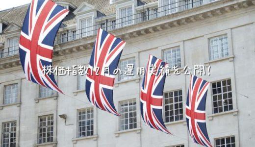 【2019年12月運用実績】株価指数で始める配当生活【イギリス100】