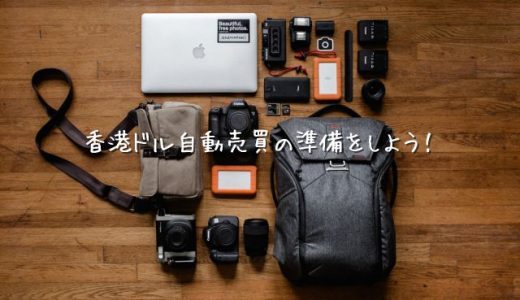 4万円から始める香港ドルトラリピ~準備編~