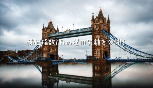 【2020年1月運用実績】株価指数で始める配当生活【イギリス100】