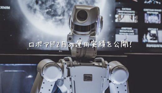 【2020年2月運用実績】ロボアド比較【ウェルスナビ・テオ】