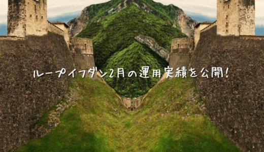 【2020年2月運用実績】ループイフダン【メキシコペソ】