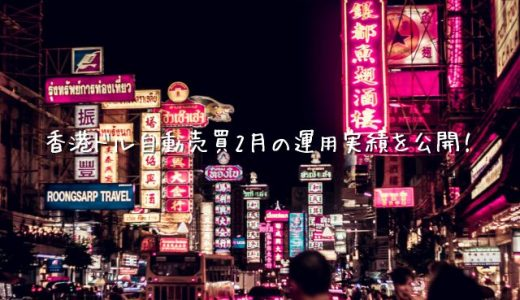 【2020年2月運用実績】香港ドル自動売買【トラリピ】