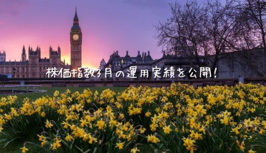 【2020年3月運用実績】株価指数で始める配当生活【イギリス100】