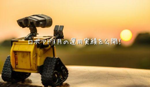 【2020年3月運用実績】ロボアド比較【ウェルスナビ・テオ】