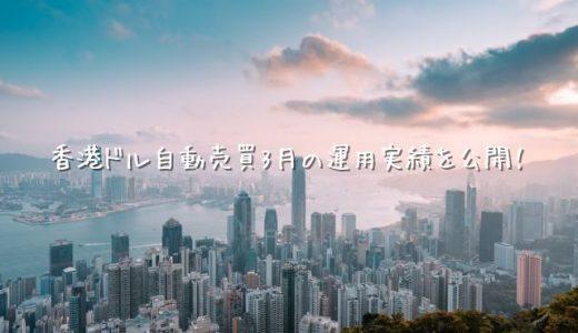 【2020年3月運用実績】香港ドル自動売買【トラリピ】