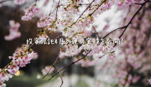 【2020年4月運用実績】100円から始める投資信託生活【楽天証券】