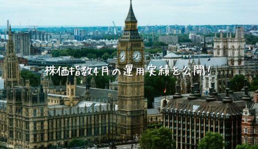 【2020年4月運用実績】株価指数で始める配当生活【イギリス100】
