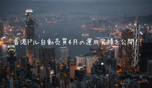 【2020年4月運用実績】香港ドル自動売買【トラリピ】