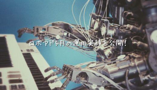 【2020年5月運用実績】ロボアド比較【ウェルスナビ・テオ】