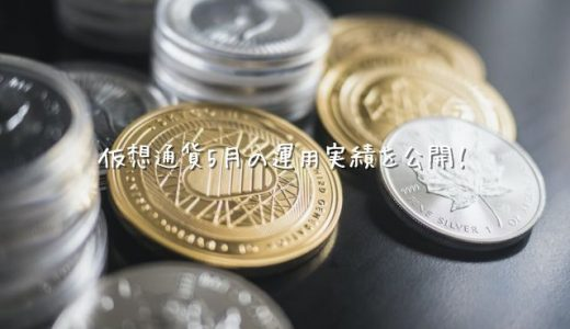 【2020年5月運用実績】仮想通貨【BTC XRP ETH】