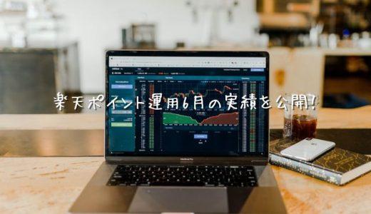 【2020年6月運用実績】楽天ポイント運用【アクティブ】