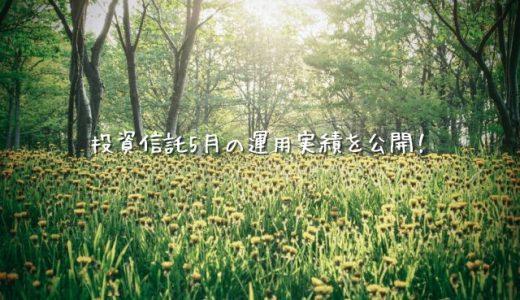 【2020年5月運用実績】100円から始める投資信託生活【楽天証券】