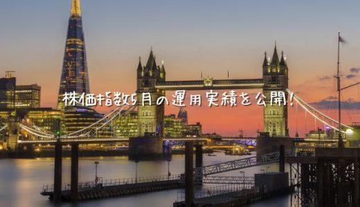 【2020年5月運用実績】株価指数で始める配当生活【イギリス100】