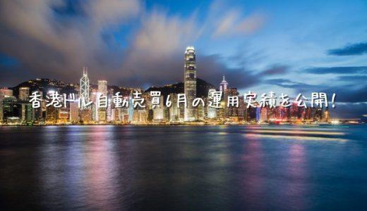【2020年6月運用実績】香港ドル自動売買【トラリピ】