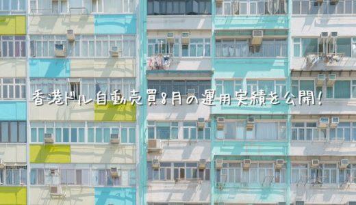 【2020年8月運用実績】香港ドル自動売買【トラリピ】