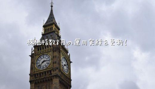 【2020年8月運用実績】株価指数で始める配当生活【イギリス100】