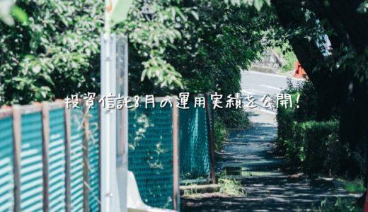 【2020年8月運用実績】100円から始める投資信託生活【楽天証券】