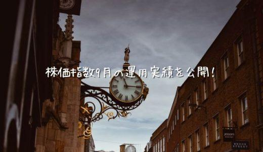 【2020年9月運用実績】株価指数で始める配当生活【イギリス100】