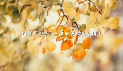 【2020年9月運用実績】100円から始める投資信託生活【楽天証券】