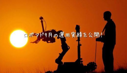 【2020年9月運用実績】ロボアド比較【ウェルスナビ・テオ】