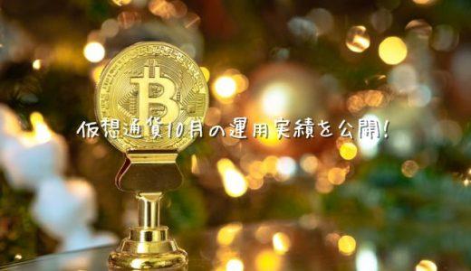 【2020年10月運用実績】仮想通貨【BTC XRP ETH】