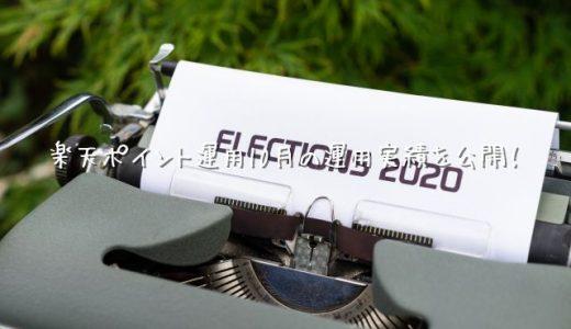 【2020年10月運用実績】楽天ポイント運用【アクティブ】