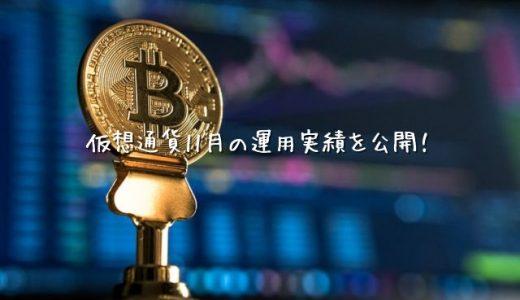 【2020年11月運用実績】仮想通貨【BTC XRP ETH】