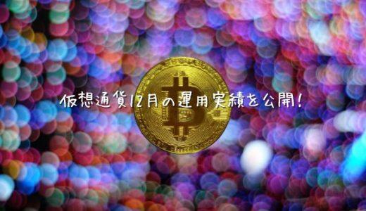 【2020年12月運用実績】仮想通貨【BTC XRP ETH】