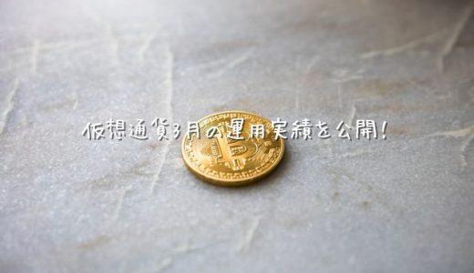 【2021年3月運用実績】仮想通貨【BTC XRP ETH】