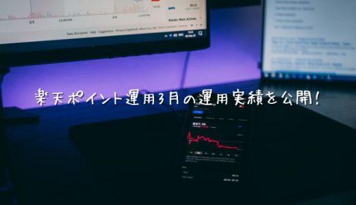 【2021年3月運用実績】楽天ポイント運用【アクティブ】