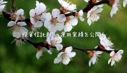 【2021年3月運用実績】100円から始める投資信託生活【楽天証券】