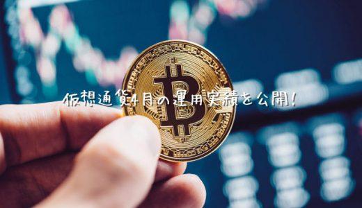 【2021年4月運用実績】仮想通貨【BTC XRP ETH】