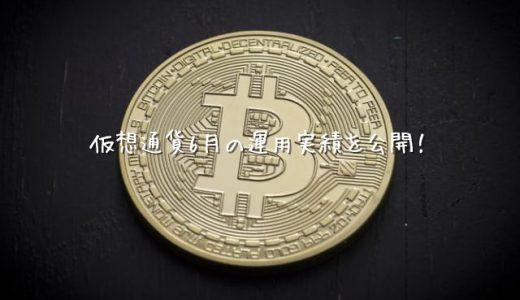 【2021年6月運用実績】仮想通貨【BTC XRP ETH】
