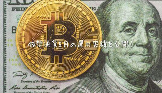 【2021年5月運用実績】仮想通貨【BTC XRP ETH】