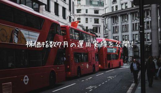 【2021年7月運用実績】株価指数で始める配当生活【イギリス100】