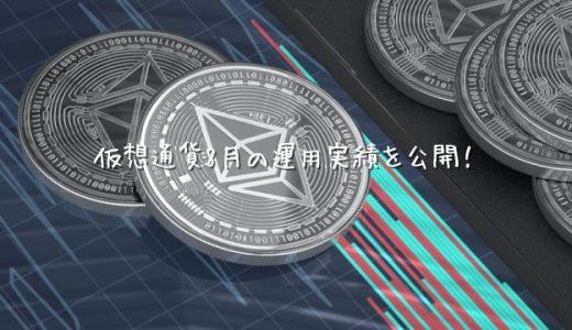 【2021年8月運用実績】仮想通貨【BTC XRP ETH】