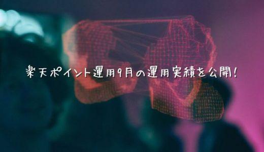 【2021年9月運用実績】楽天ポイント運用【アクティブ】