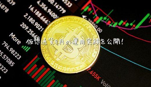 【2021年9月運用実績】仮想通貨【BTC XRP ETH】